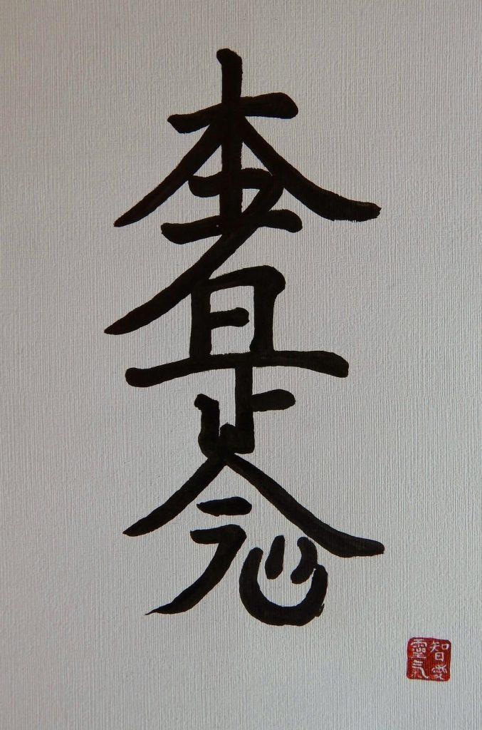 Tercer simbolo de Reiki - HON SHA ZEY SHO NEN