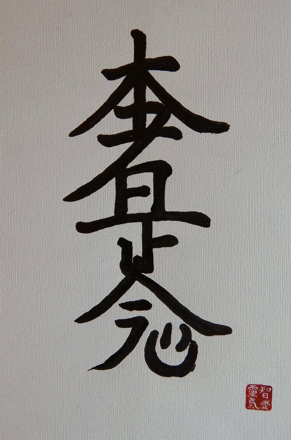 Tercer símbolo de Reiki: HON SHA ZE SHO NEN