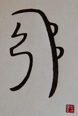 Segundo símbolo de Reiki – Sei He Ki