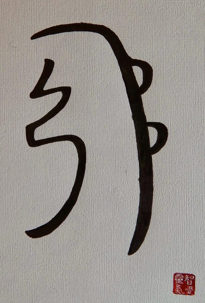 Sei He ki - simbolos Reiki