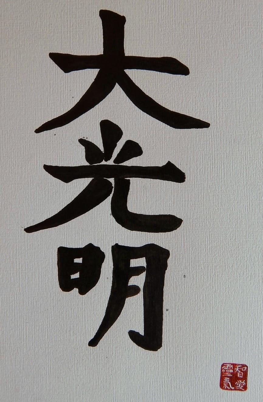 Simbolo Maestro – Dai Ko Myo