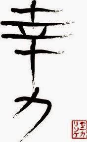 Koriki, el símbolo de la Felicidad